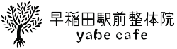 整体は新宿区の早稲田駅前整体院 yabecafe 慢性症状専門の整体院です