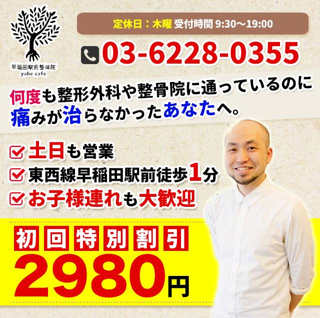 何度も整形外科や整骨院に通っているのに痛みが治らなかったあなたに、早稲田駅前整体院yabecafe 初回特別割引2980円