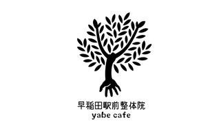 【新宿】早稲田駅前整体院yabecafe【本来のあなたに戻る整体】慢性症状専門の整体院