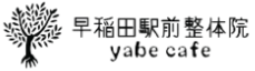 【新宿早稲田の整体】早稲田駅前整体院 yabecafe_腰痛、坐骨神経痛、頭痛、肩こり、慢性症状専門の整体院です。