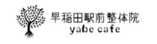 【新宿早稲田の整体】早稲田駅前整体院 yabecafe