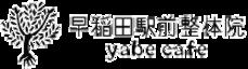 【新宿早稲田の整体】早稲田駅前整体院 yabecafe_腰痛