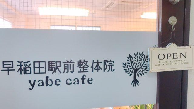 早稲田駅前整体院_外観写真