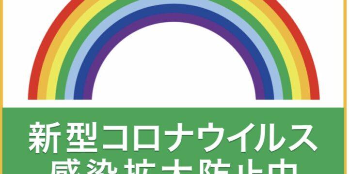早稲田駅前整体院_コロナ感染対策治療院
