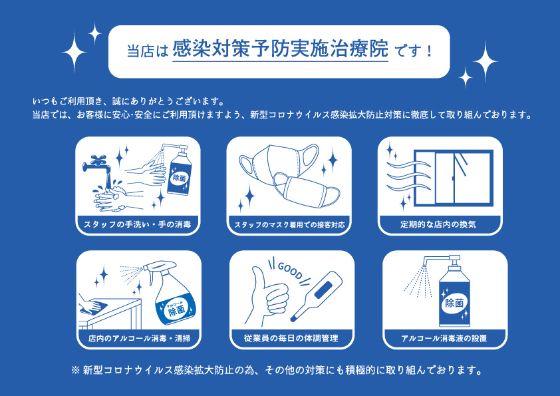 早稲田駅前整体院_感染症対策実施治療院