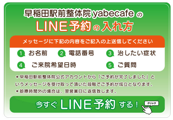 早稲田駅前整体院_LINE登録ボタン